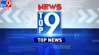 Top 9 News : Top News Stories : 9PM | 19 July 2021 - TV9 - TV9