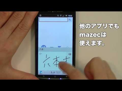 7notes with mazec japanese apk
