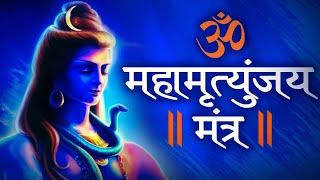 LIVE: Sawan Somvar Special | Mahamrityunjay Mantra Jaap | महामृत्युंजय मंत्र - BHAKTISONGS