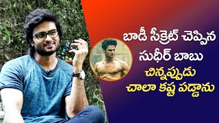 Sudheer Babu shares the secret of his fitnessI struggled a lot as a child : Sudheer Babu | IG Telugu - IGTELUGU