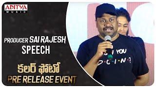 Producer Sai Rajesh Speech @Colour Photo Movie Pre Release Event | Suhas, Chandini Chowdary - ADITYAMUSIC