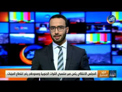 موجز أخبار الثانية مساءً|وزير الخارجية الأمريكي يدين بشدة استهداف الحوثي  للمدنيين بالمملكة (3 مارس)