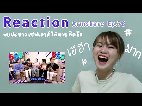 (Reaction)-Armshare-Ep.78-|