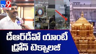 డ్రోన్ దాడుల రక్షణ ఎలా ?  టీవీ9తో DRDO Chairman Sateesh Reddy -TV9 - TV9