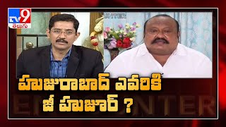 హుజూరాబాద్ ఈటెల కంచుకోట లేక టీఆర్ఎస్ కంచుకోట ? |  Encounter With Murali Krishna - TV9 - TV9