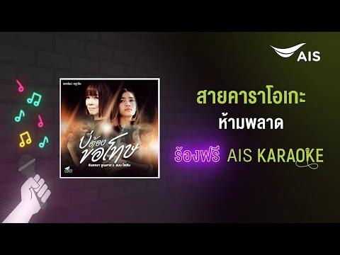 โชว์เสียงให้สุดพลังที่-AIS-Kar