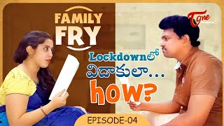 FAMILY FRY | Episode 4 | Lockdown Lo ????????... How? | TeluguOne - TELUGUONE