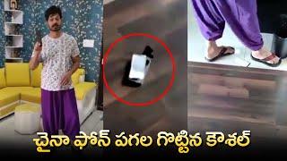 Kaushal Manda Destroys his China Mobile piece | చైనా ఫోన్ పగల గొట్టిన కౌశల్ | IG Telugu - IGTELUGU