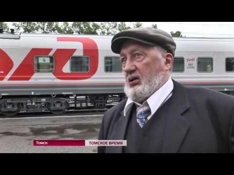 Полвека со дня основания отмечает фирменный поезд «Томич»