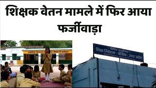 शिक्षक वेतन मामले में फिर आया फर्जीवाड़ा,STF करेंगी पूरे मामले की जांच || Aaj Ki Khabar - AAJKIKHABAR1