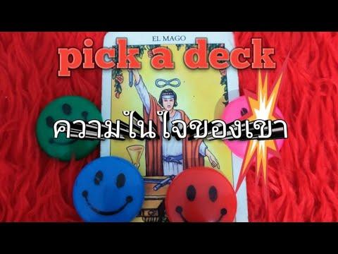 pick-a-deck-ความในใจของเขา