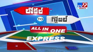 Speed News : లోకల్ to గ్లోబల్    All In One Express - TV9 - TV9