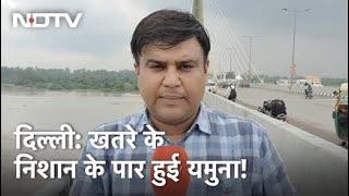 Delhi में Yamuna नदी का जलस्तर खतरे के निशान के पार पहुंचा, जलस्तर में लगातार बढ़ोतरी जारी - NDTVINDIA