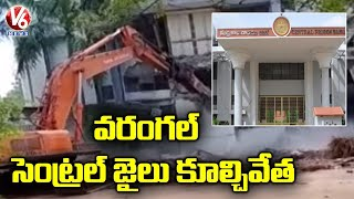 Warangal Central Jail Demolition Reaches To Final Stage   V6 News - V6NEWSTELUGU