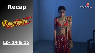 Rangrasiya - रंगरसिया  - Episode -14 & 15 - Recap - COLORSTV