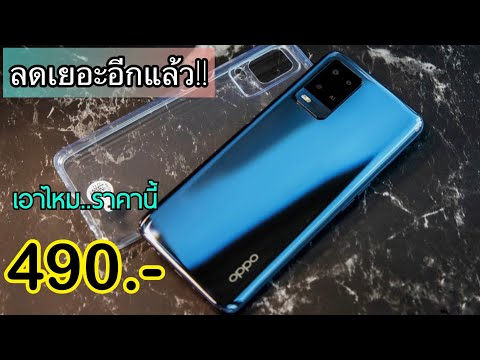 รีวิว-Oppo-A54-ราคา-490-บาท-สเ