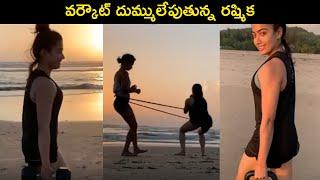 Rashmika Mandanna Mind Blowing Online Workout Session   Actress Rashmika Mandanna   Rajshri Telugu - RAJSHRITELUGU