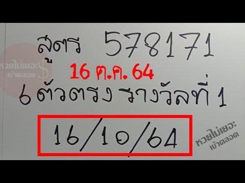 สูตร-578171เลขรางวัลที่1-งวดนี