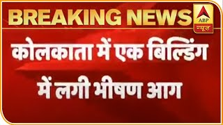 Kolkata: Fire breaks out in a commercial building near Canning Street - ABPNEWSTV