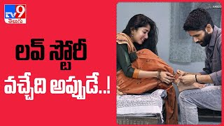 Love Story మూవీ రిలీజ్ కు సన్నాహాలు చేస్తున్న మేకర్స్ - TV9 - TV9