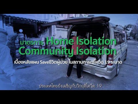 มาตรการ-Home-Isolation-Communi