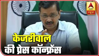 Covid-19 Cases Are Rising, But No Need To Panic: Kejriwal   ABP News - ABPNEWSTV