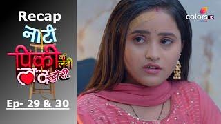 Naati Pinky Ki Lambi Love Story - नाटी पिंकी की लंबी लव स्टोरी - Episode -29 & 30 - Recap - COLORSTV
