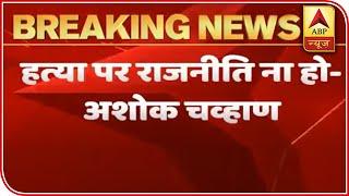 Don't Politicise Nanded Murder Case: Ashok Chavan | ABP News - ABPNEWSTV