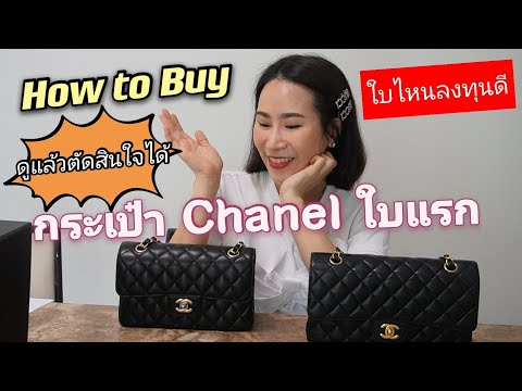 Chanel-buying-guide-2021:-จะซื