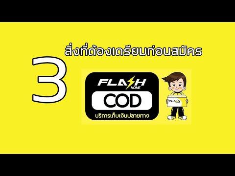 วิธีสมัคร-COD-FLASH-EXPRESS-เก