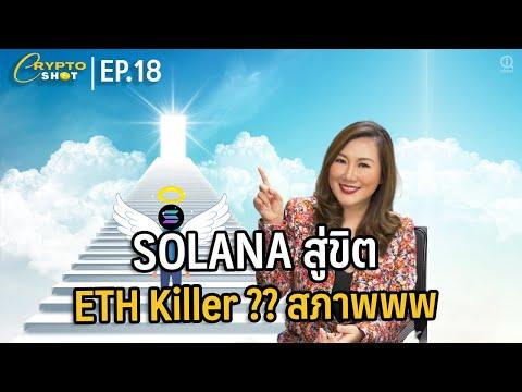 SOLANA-สู่ขิต---ETH-Killer--สภ