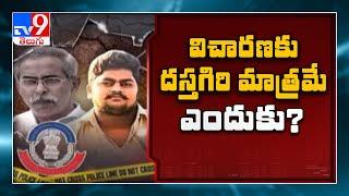 YS Viveka murder case : చిక్కుముడి అంతా దస్తగిరి చుట్టేనా..?  - TV9 - TV9