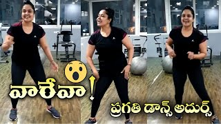 Actress Pragathi Superb Dance At GYM   వారేవా! ప్రగతి డాన్స్ అదుర్స్   IndiaGlitz Telugu Movies - IGTELUGU