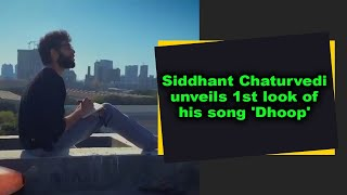 Siddhant Chaturvedi unveils 1st look of his song 'Dhoop' - IANSINDIA
