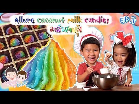 Allure-Coconut-Milk-Candies-อา