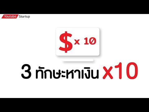 3-ทักษะหาเงิน-x10