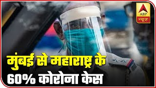 60 percent cases of Coronavirus in Maharashtra are from Mumbai - ABPNEWSTV
