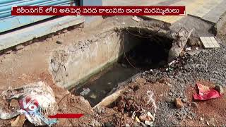 వానోస్తే మునుగుడే   Special Story On Karimnagar Poor Drainage System   V6 News - V6NEWSTELUGU