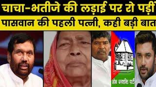 Split in Ljp: Ram Vilas Paswan की पहली पत्नी Rajkumari Devi बोलीं Chirag बहनों को साथ लेकर चलें - ITVNEWSINDIA