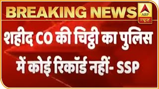 No official record of martyr CO's letter: SSP in Kanpur encounter case - ABPNEWSTV