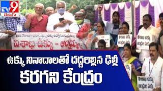Visakha steel plant privatization : హస్తినకు చేరిన ఉక్కు సమరం - TV9 - TV9