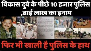 कहाँ छिपा है कानपुर के आतंकी विकास दुबे ।क्या पुलिस कर रही है विकास दुबे के लिए मुखबिरी ? - AAJKIKHABAR1