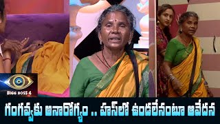 Big Boss 4 Day -11 Highlights | BB4 Episode 12 | BB4 Telugu | Nagarjuna | IndiaGlitz Telugu - IGTELUGU