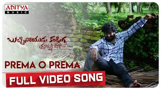 Prema o Prema  Full Video Song | BucchiNaidu Kandriga Songs | Drishika Chander | Munna | Ravi Varma - ADITYAMUSIC