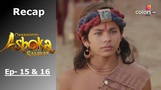 Chakravartin Ashoka Samrat - चक्रवतीन अशोक सम्राट - Episode -15 & 16 - Recap - COLORSTV
