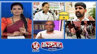 CM KCR-Nagarjuna Sagar-Huzurabad   TS Govt-RS Praveen   Kaushik Reddy-MLC-MLA Ticket?   V6 Teenmaar - V6NEWSTELUGU