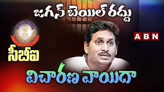 CBI Court Adjourns Hearing on CM Jagan's Bail Cancel Petition | ABN Telugu - ABNTELUGUTV