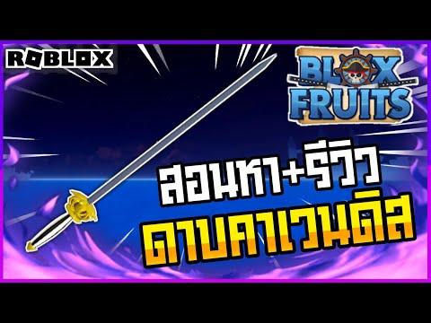 🔴Roblox⚫-Blox-Fruits-สอนหา+รีว
