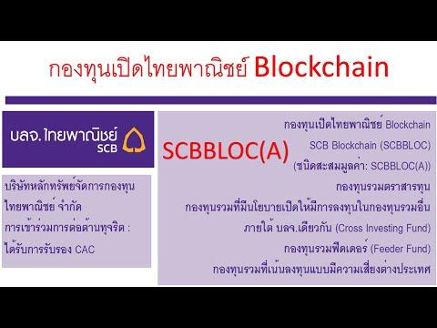SCBBLOC(A)กองทุนเปิดไทยพาณิชย