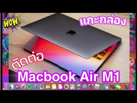 แกะกล่อง-macbook-air-m1-ไว้ตัด